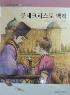 몽테크리스토 백작 - 논술대비 세계명작문학 - 삶의 다양한 이야기 -