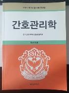 간호관리학(8판)