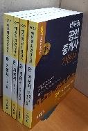 공인중개사 2차 기본서 세트(2017)(에듀윌)(전4권) 부록없이 오로지 본책 4권이며 내부 사용감없이 최상급입니다