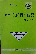 문형중심 성문 영어구문연구 -文型中心  성문 英語構文硏究- -절판된 귀한책-아래사진참조-