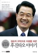 겸손의 미덕으로 미래를 바꾼 후진타오 이야기 - 엔지니어를 꿈꾼 평범한 청년에서 중국 최고의 리더가 된 후진타오의 도전적 인생 5쇄