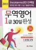 무역영어 1급(2급 동시대비)(2011)(30일완성)(개정판 12판)