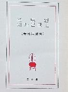 모윤숙선집  -포도원,내가본 세상- 고급천으로 장정한 하드커버- -1963년 초판-절판된 귀한책-아래사진,설명참조-