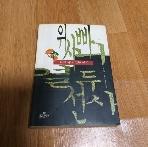 위빠사나 열두 선사 /초판본/실사진첨부/191