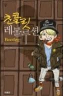 초콜릿 레볼루션 - 화제의 애니메이션 <초코초코 대작전>의 원작소설 1판 15쇄
