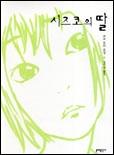 시즈코의 딸 - 아픔을 통해 성숙해가는 한 소녀의 여정을 그린 애잔하고 맑은 소설 1판