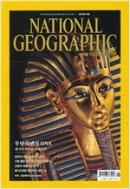 NATIONAL GEOGRAPHIC 내셔널 지오그래픽 (2010년 9월) (한국판)