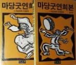 마당굿연희본1,2권세트 [1988초판]