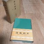통수강령 /정가4500원/1978년발행/실사진첨부/135