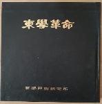 동학혁명(초판본)/667