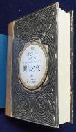 魔法の杖―THE ORACLE BOOK /사진의 제품  / 상현서림 ☞ 서고위치:GT 7  *[구매하시면 품절로 표기됩니다]