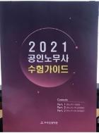 2021 공인노무사 수험가이드