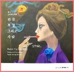 인물 초상 그리고 사람 : 한국 근현대 인물화