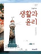 (상급)2019년형 고등학교 생활과 윤리 교과서 (정창우 다락원) (신282-5)