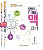 2020 KMLE final 맥잡기 전2권