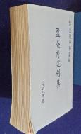 감사판정예집[監査判定例集] 1968  /사진의 제품   ☞ 서고위치:MQ 7  *[구매하시면 품절로 표기 됩니다]