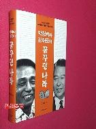 박정희와 김대중이 꿈꾸던 나라 //194-4