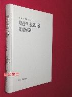 혁신적 탈모이론 열성탈모 //55-2