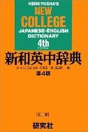 Kenkyusha's New College Japanese / English Dictionary, 4th Edition (1997년 6쇄)