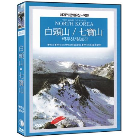 [DVD] 북한 - 백두산 칠보산