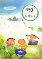 (새책) 8차 초등학교 국어 읽기 2-1 교과서 (400-1)