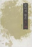 끝나지 않은 5.18 / 최재천 / 2004.02 (양장)