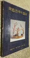 국립진주박물관 (1984년 초판)