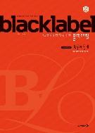 블랙라벨 확률과통계 / 2015 개정 교육과정