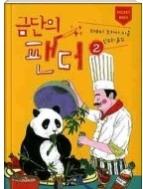 금단의 팬더2 - 일본 열도를 강타한 본격 미식 미스터리 소설 초판2쇄