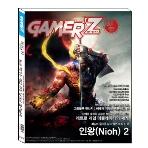 월간 게이머즈 2020년03얼호