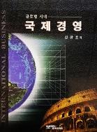 글로벌 시대 국제경영 (2005)