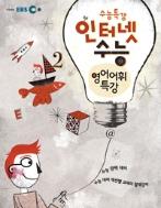 (새책) 2011년판 EBS 수능특강 인터넷 수능 영어어휘특강 (503-3)
