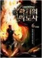 파괴의마도사 (소판/퓨전판타지)1-5