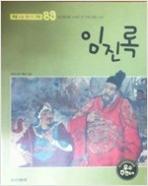 임진록 - 초등논술 필독서