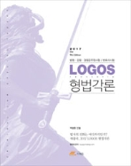 LOGOS 형법각론(2017)(9판)(전1권) ★★부록없음/전1권★★