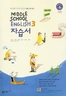 ● 2020년 정품 - 중학교 영어 자습서 3 (MIDDLE SCHOOL ENGLISH 3 자습서)(윤정미/동아출판/2020년) 2015개정교육과정