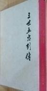삼세오충열전 (三世五忠列傳)