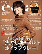eclat(エクラ) 2018年 10 月號