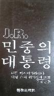 J.R. 민중의 대통령 초판(1983년)