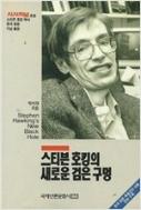 스티븐 호킹의 새로운 검은 구멍 /T4_02(서고)/ 91년발행