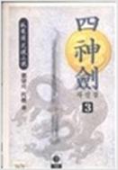 사신검 1-3 완결/