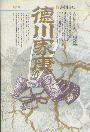 덕천가강 1부 1-5 전5권
