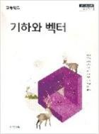 고등학교 기하와 벡터 교과서 (비상교육-김원경)