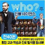 who? 인물 사이언스 시리즈 세트 [전40권, 양장본] 세트 ★19년말현재 가장최신판★