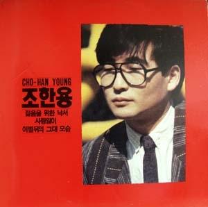 조한용 (젊음을 위한 낙서, 사랑앓이 - L/P판