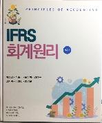 ifrs 회계원리 제4판