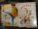 웅진닷컴. 재미마주 2권/ 나쁜 어린이 표 / 내 짝꿍 최영대 / 황선미. 채인선 -설명란참조
