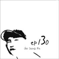 조성빈 / ep130