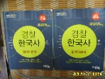에듀윌 2책 / 2017 경찰 한국사 합격기본서 상.하 / 신형철 편저 -문제풀이다함. 꼭상세란참조