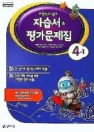 초등학교 영어 자습서&평가문제집 4-1 (함순애 /천재교육/ 2019년)  2015개정교육과정